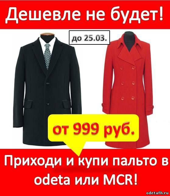 Пальто Скидки